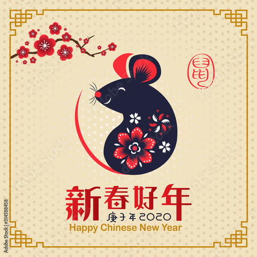Obraz Happy Chinese New Year 2020. Year of the Rat. Chinese zodiac symbol of 2020 Vector Design. Hieroglyph means Rat. Translation: Happy Chinese New Year.  - fototapety do salonu