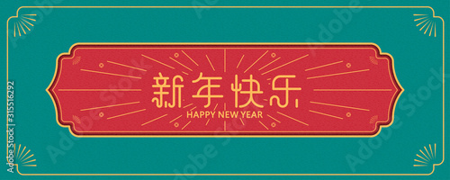 Obraz na plátně Red Chinese style label for design use,Chinese text translation: Happy lunar yea