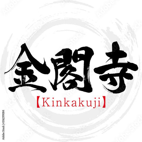 金閣寺・Kinkakuji(筆文字・手書き) Poster Mural XXL