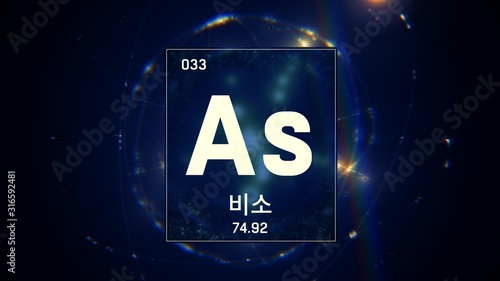 Photo 3D illustration of Arsenic as Element 33 of the Periodic Table