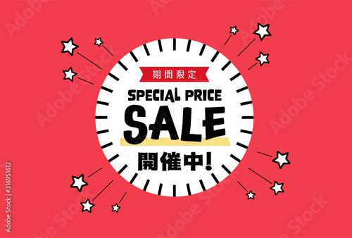 セール販促素材:シンプルな「期間限定 スペシャルSALE 開催中!」 Fototapet