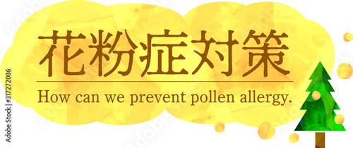 花粉症対策タイトル Wallpaper Mural