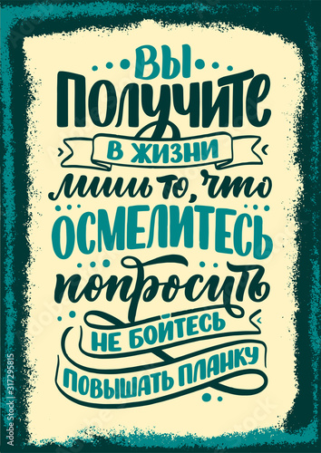 Poster on russian language - You will receive in life only what you dare to ask, don t be afraid to raise the bar Fototapeta