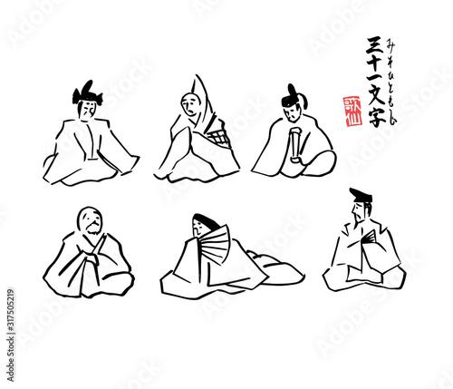 Photo 歌仙イラスト