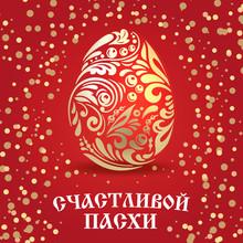 Easter Egg. Khokhloma Golden O...