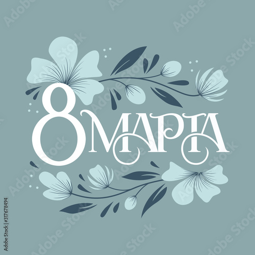 Fotografía Hand drawn Russian lettering March 8 on background with flowers for Happy Woman`s day greeting card
