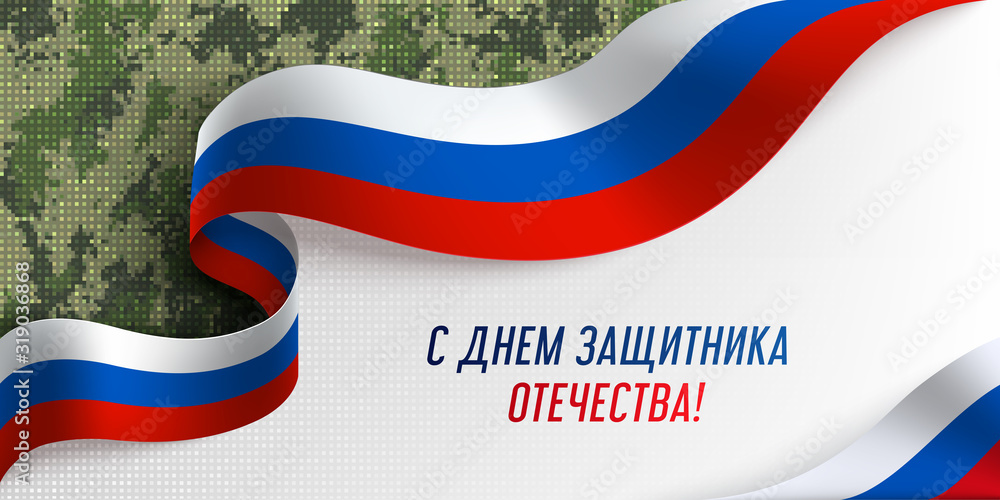 Fotografie, Obraz Russian Defender of The Fatherland Day horizontal banner with ribbon