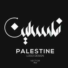 Creative Arabic Typography Mean In English ( Palestine ) , Arabic Calligraphy