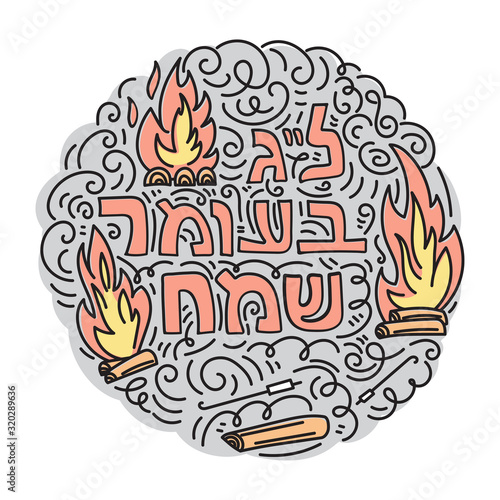 Photo Vector illustration in linear doodle style with bonfire and hebrew text Happy Lag Baomer