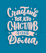 Poster On Russian Language - H...