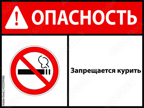 No smoking. sign. Vector illustration. In Russian. EPS 10 Wallpaper Mural