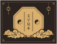 中華 フレーム 枠