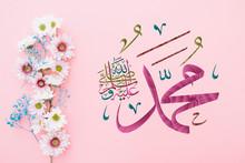 Islamic Calligraphy Muhammad, Sallallaahu 'alaihi WA Sallam, Can Be Used To Make Islamic Holidays Translation: Prophet Muhammad, Sallallaahu' Alaihi WA Sallam