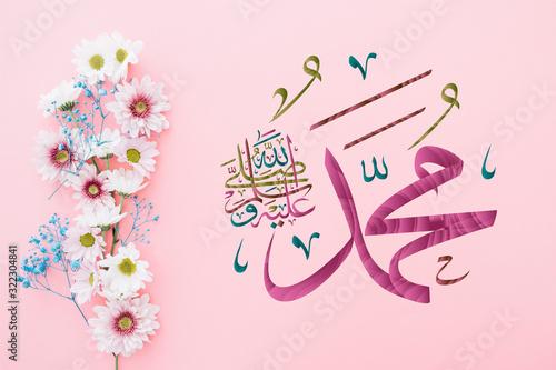 Cuadros en Lienzo Islamic calligraphy Muhammad, sallallaahu 'alaihi WA sallam, can be used to make