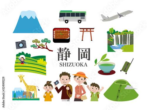 Papel de parede 静岡県 観光 旅行
