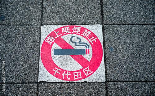 Photo Prohibition sign of prohibited smoking .