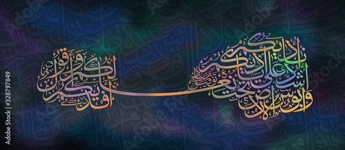 Arabic poetry in calligraphic Thuluth style, and colorful light/dark backdrop Wallpaper Mural