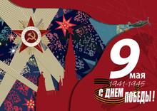 May 9 Victory Day Background F...