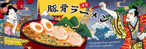 Fotomural Ukiyo-e style ramen ads