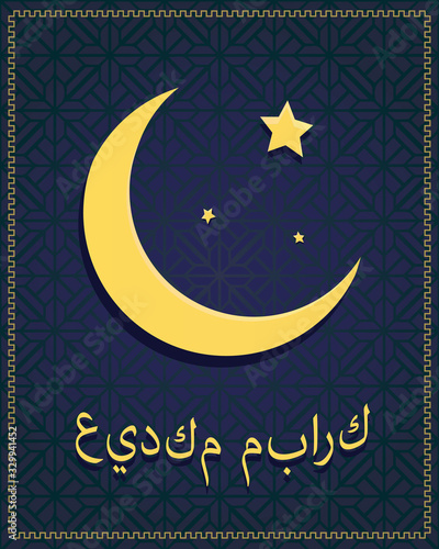 Eid Mubarak in arabic semitic language (Blessed Feast/festival) Wallpaper Mural