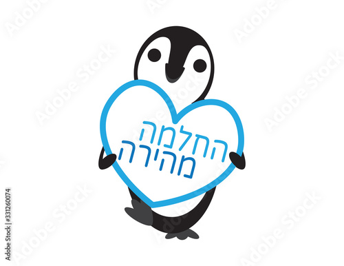 Fotografie, Tablou Cute Penguin Holding Hebrew Get Well Soon Heart Shape Sign on White Background