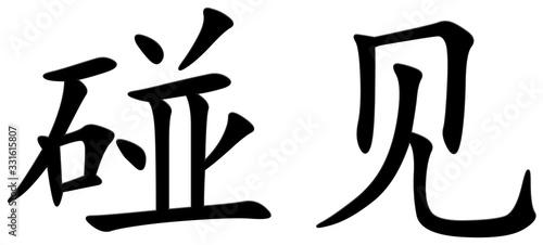 begegnen - chinesisches Schriftzeichen Canvas Print