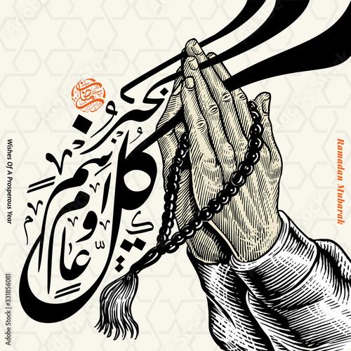 Ramadan Mubarak Engraving Hand Praying  Illustration Wallpaper Mural