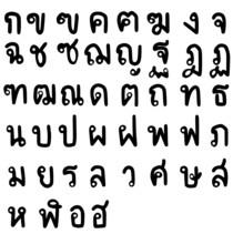 Alphabet Set.There Are 44 Thai Consonants.