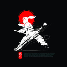 A Fighting Figure Of Asian Martial Arts Silhouette Logo Design Vector Illustration. Foreign Words In Chinese Below The Object Means Military Arts