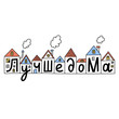 Quarantine in Moscow, Russia. Better at home-Лучше дома. Covid 19 prevention concept. Self isolation. Hand drawn illustration of many cute different houses and Russian lettering. Calligraphy.