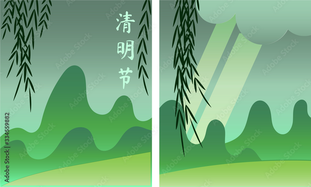 Qingming Festival or Tomb Sweeping Day celebration card. Mountains and willow leaves. Caption translation: Qingming Jie. Vector art illustration.