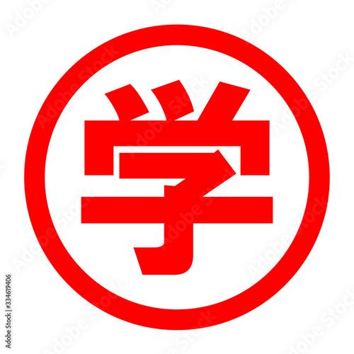 学のロゴ Tapéta, Fotótapéta