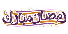Vector Greeting Card For Ramadan Mubarak, Horizontal Flyer With Curly Calligraphic Font, Decorative Flourishes, Old Hanging Lamps And Confetti, Brush Script For Purple Words Ramadan Mubarak In Arabic.