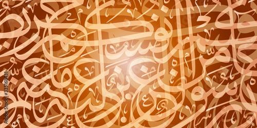 Fototapeta orientalna   islamic-calligraphy-for-background-suitable-for-islamic-holidays-decoration