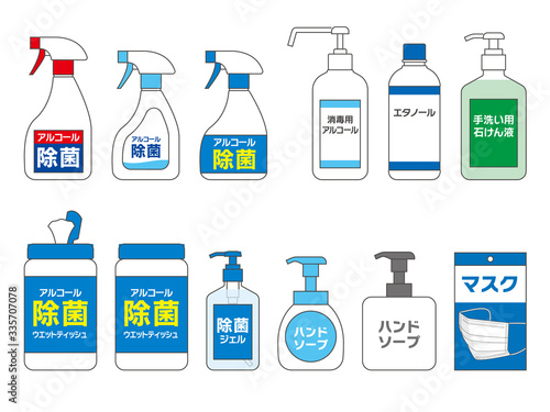 Photo 除菌用アルコール・感染対策グッズ-Infectious disease prevention,Rubbing alcohol
