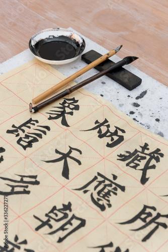 Chinese calligraphy - 336227271