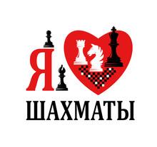 I Love Chess. Banner. Poster. Vector Illustration.