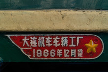 Old Train With A Nameplate Aba...