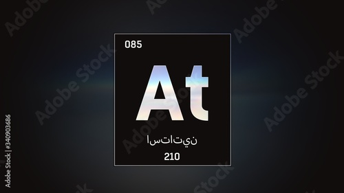 3D illustration of Astatine as Element 85 of the Periodic Table Wallpaper Mural