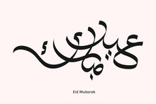 Beautiful Arabic Calligraphy