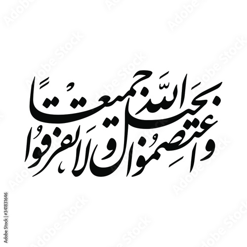 Photo Arabic Calligraphy from verse number 103 from chapter Aal-Imran of the Quran, translated as: And hold firmly to the rope of Allah all together and do not become divided