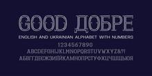 Patterned English And Ukrainia...