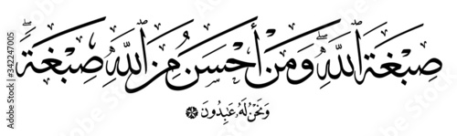 Photo [And say, Ours is] the religion of Allah