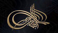 Arabic Calligraphy Art For The Meaning Of (In The Name Of God, The Most Gracious, The Most Merciful) Using The Golden And Black Color.