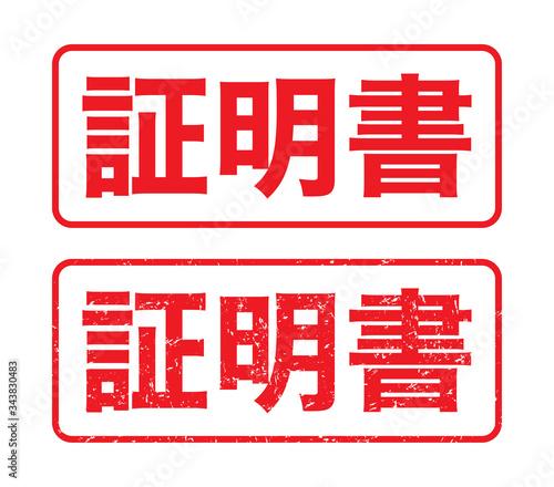 Photo 日本のビジネススタンプ「証明書」かすれた文字