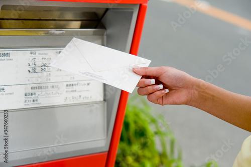 手紙の投函 Fototapete