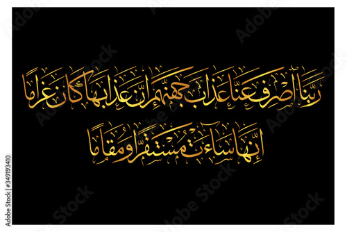 Photo Arabic Calligraphy, verses no 65-66 from chapter Al-Furqan 25 of the Quran