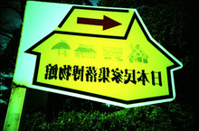 Close-up Of Yellow Road Sign On Field