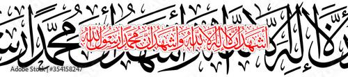 Photo Islamic Calligraphy for Kalma Ash-Shahadah