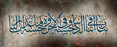 Canvastavla Arabic calligraphy for her translation (Our Lord has come in this world well and
